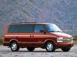 Astro Van(GMT220) Chevrolet фото