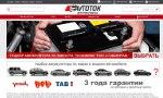 AVTOTOK.com.ua – интернет магазин аккумуляторов